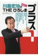 川島宏治のTHEひろしま・プラス1 Vol.1
