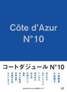 コートダジュールNo.10<DVD-BOX>