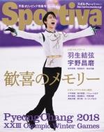 Sportiva (スポルティーバ)平昌五輪特集号 集英社ムック