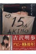 じゅうごっす。 吉沢明歩デビュー15周年記念写真集