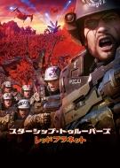 スターシップ・トゥルーパーズ レッドプラネット 通常版【Blu-ray】