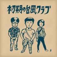 初期の台風クラブ(3rdプレス)(アナログレコード)
