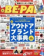 BE-PAL (ビーパル)2018年 4月号