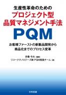 HMV&BOOKS online宗像令夫/生産性革命のためのプロジェクト型品質マネジメント手法pqm お客様ファーストの新製品開発から商品化までのプロセス変革