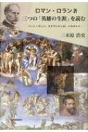 ロマン・ロラン著 三つの「英雄の生涯」を読む ベートーヴェン、ミケランジェロ、トルストイ