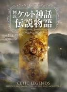 図説 ケルト神話伝説物語