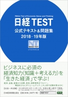 日経TEST公式テキスト & 問題集 2018-19年版