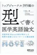 トップジャーナル395編の「型」で書く医学英語論文 言語学的Move分析が明かした執筆の武器になるパターンと頻出表現