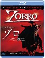 アラン・ドロンのゾロ ブルーレイ(英語版)+DVD(イタリア語版)セット
