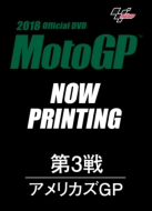 2018MotoGP公式DVD ROUND3 アメリカズGP