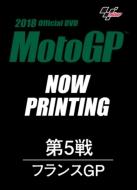 2018MotoGP公式DVD ROUND5 フランスGP