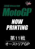 2018MotoGP公式DVD ROUND11 オーストリアGP