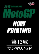 2018MotoGP公式DVD ROUND13 サンマリノGP
