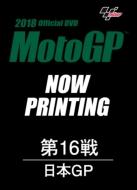 2018MotoGP公式DVD ROUND16 日本GP