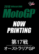 2018MotoGP公式DVD ROUND17 オーストラリアGP