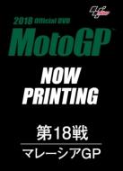2018MotoGP公式DVD ROUND18 マレーシアGP