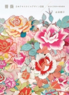 薔薇日本テキスタイルデザイン図鑑 明治大正昭和の着物模様