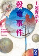殺竜事件 a case of dragonslayer 講談社タイガ