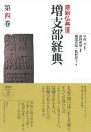 原始仏典 3 第4巻 増支部経典
