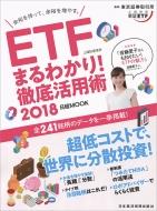 ETF(上場投資信託)まるわかり!徹底活用術 2018 日経ムック