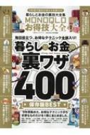 HMV&BOOKS onlineMagazine (Book)/Monoqloお得技大全 100%ムックシリーズ