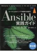 Ansible実践ガイド コードによるインフラ構築の自動化 impress top gear 第2版
