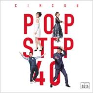 POP STEP 40 〜futur〜
