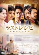 ラストレシピ 〜麒麟の舌の記憶〜DVD 通常版