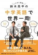 鈴木亮平の中学英語で世界一周!feat.スティーブ・ソレイシィ