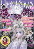 HONKOWA (ホンコワ)2018年 5月号増刊