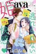 姫aya 春号 Young Love Comic aya (ヤングラブコミックアヤ)2018年 5月号増刊