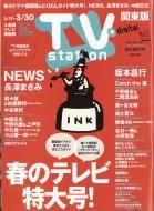 TV station (テレビステーション)関東版 2018年 3月 17日号