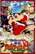 映画クレヨンしんちゃん 爆盛!カンフーボーイズ拉麺大乱 双葉社ジュニア文庫