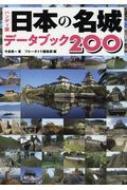 ハンディ版 日本の名城データブック200 ブルーガイドセレクト