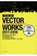 徹底解説 VECTOR WORKS 2217-2018 基本編 2次元作図