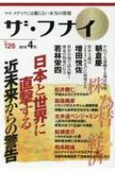 ザ・フナイ Vol.126