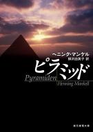 ピラミッド 創元推理文庫