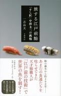 旅する江戸前鮨「すし匠」中澤圭二の挑戦