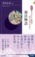 図説 あらすじと地図で面白いほどわかる!源氏物語 青春新書INTELLIGENCE