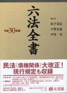 山下友信/六法全書 平成30年版
