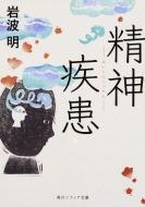 精神疾患 角川ソフィア文庫