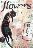 増刊flowers 春号 月刊flowers 2018年 4月号増刊