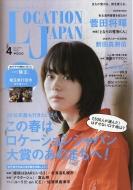 LOCATION JAPAN (ロケーション ジャパン)2018年 4月号