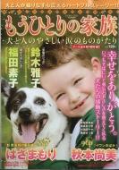 もうひとりの家族 犬と人のやさしい涙のものがたり Mystery Blanc (ミステリーブラン)2018年 4月号増刊
