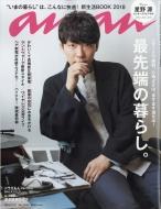 An・an (アン・アン)2018年 3月 21日号