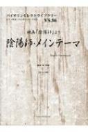 ピアノ伴奏・バイオリンパート付き Vs.86 陰陽師・メインテーマ 作曲: 梅林茂(予)