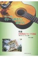 ギター・ソロ曲集 ギターで弾きたい昭和のうた 特選 抒情歌謡 & フォーク名曲編 (予)