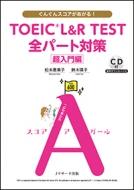 Toeic(R)L & R TEST全パート対策 超入門編