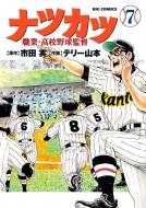 ナツカツ 職業・高校野球監督 7 ビッグコミックオリジナル