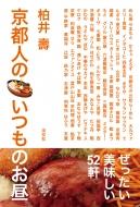 京都人のいつものお昼